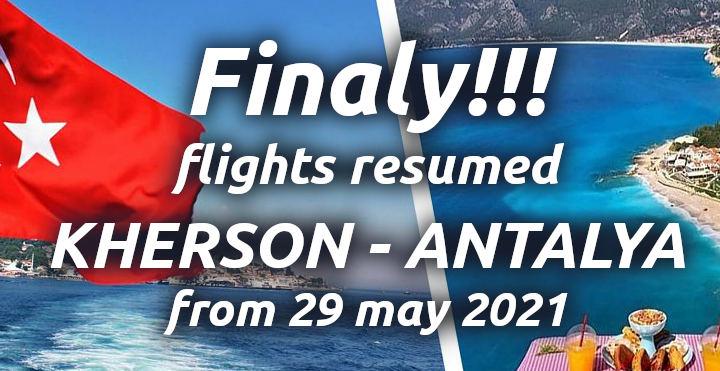 Возобновлен рейс херсон анталия