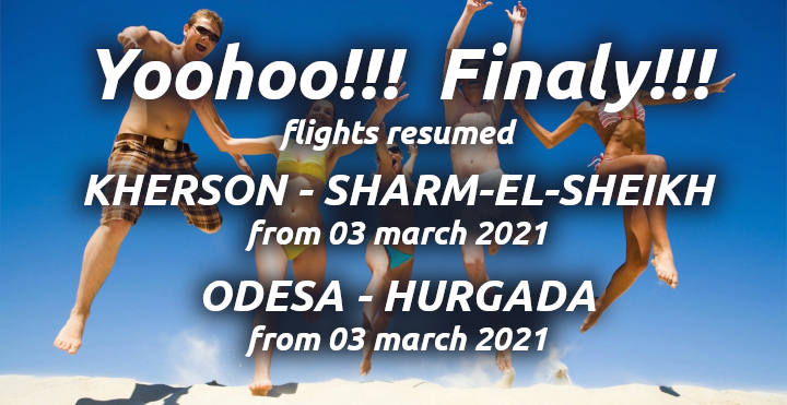 Возобновлен рейс херсон шаримель шейх